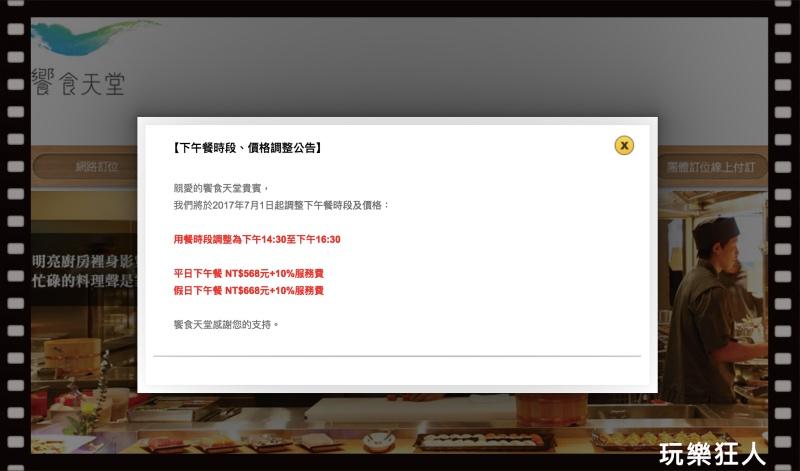『響食天堂』官網公佈調漲訊息