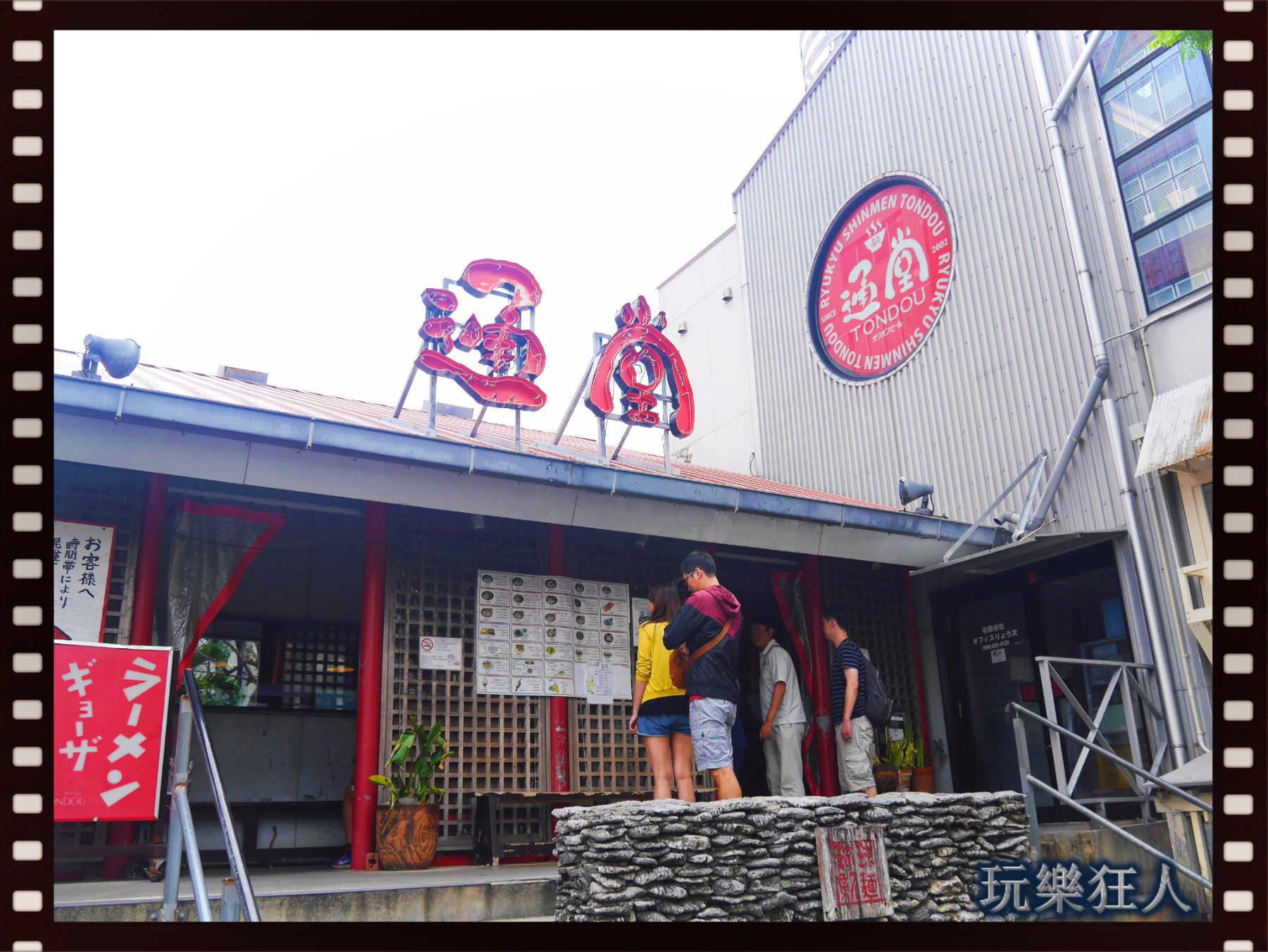 『通堂拉麵』小祿本店門口
