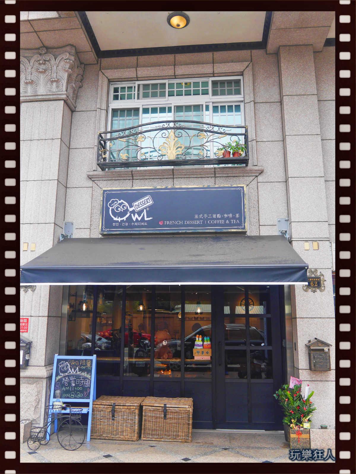 『貓頭鷹法式手工甜點 』咖啡廳-店門口