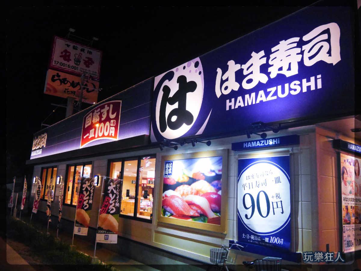 『HAMA壽司』店門口