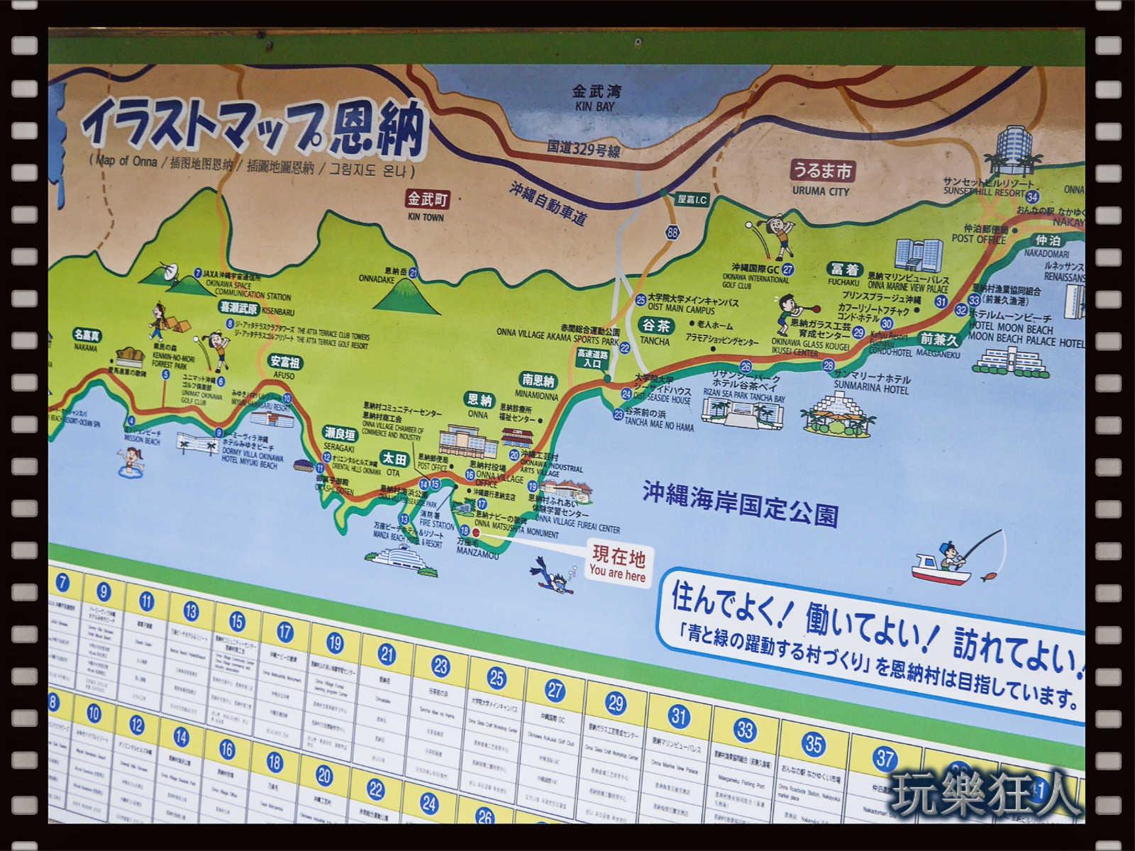 『萬座毛』沖繩海岸國定公園地圖
