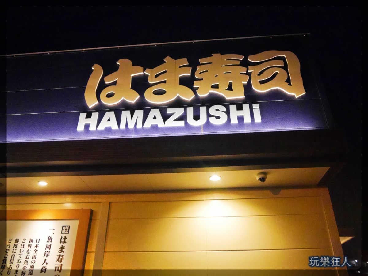 『HAMA壽司』店門口招牌