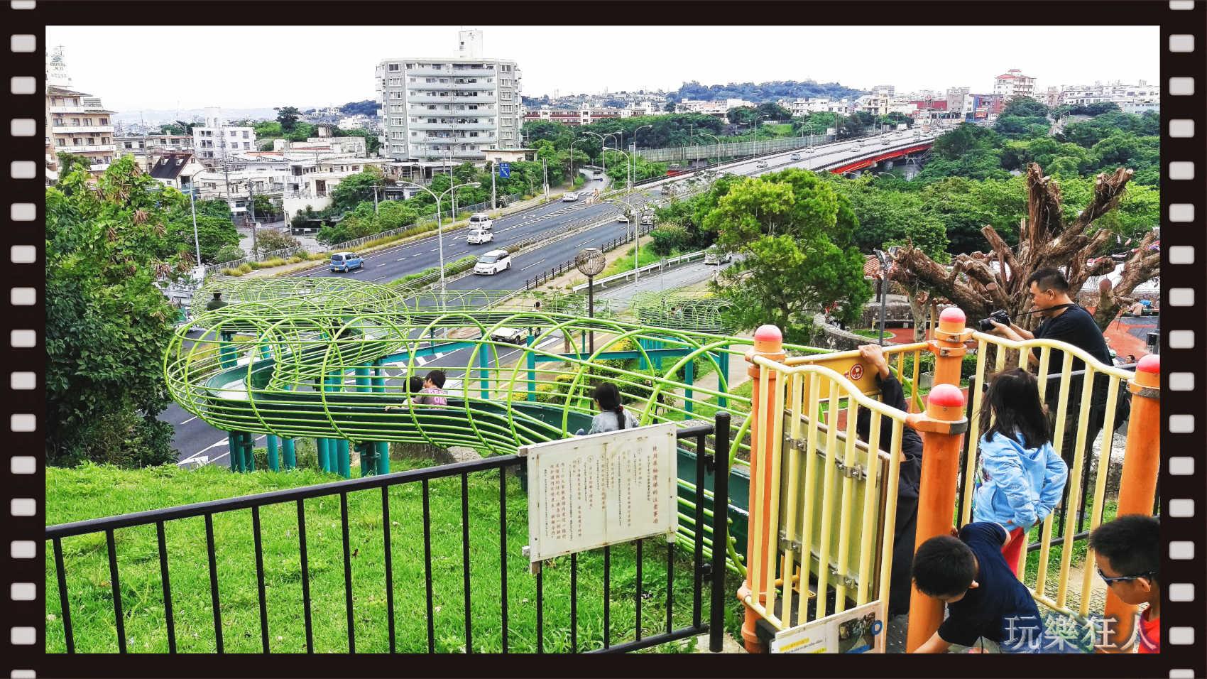 『浦添大公園』滾輪溜滑梯