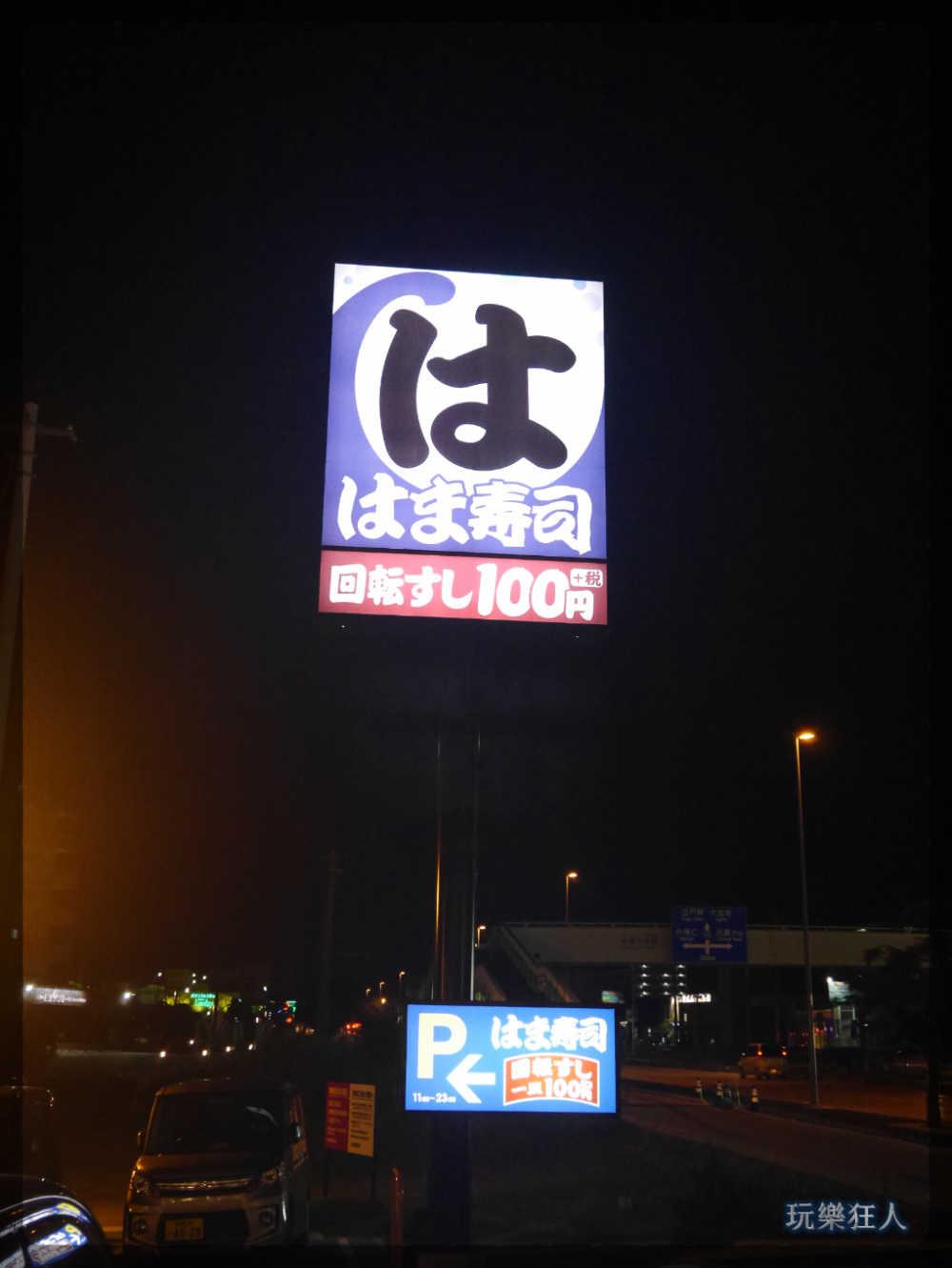 『HAMA壽司』店門口立牌
