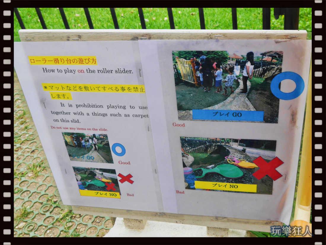 『浦添大公園』滾輪溜滑梯警告牌