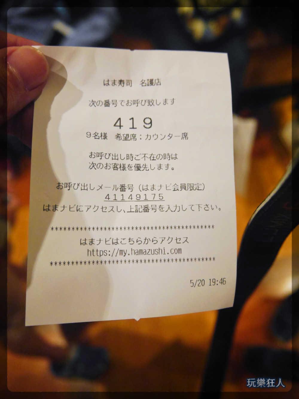 『HAMA壽司』候位號碼