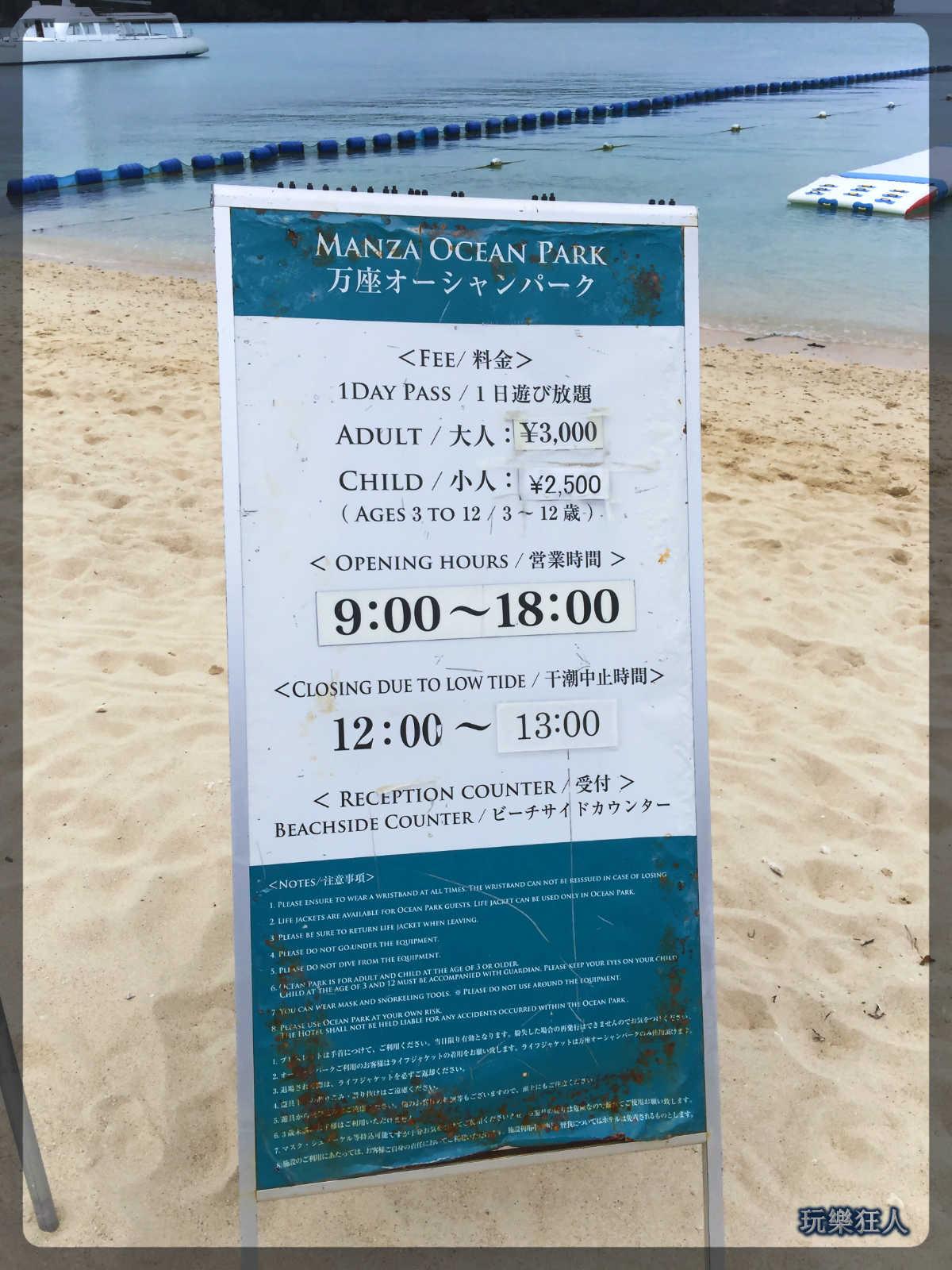 『ANA萬座海濱洲際酒店』海灘-設施開放時間及價目表