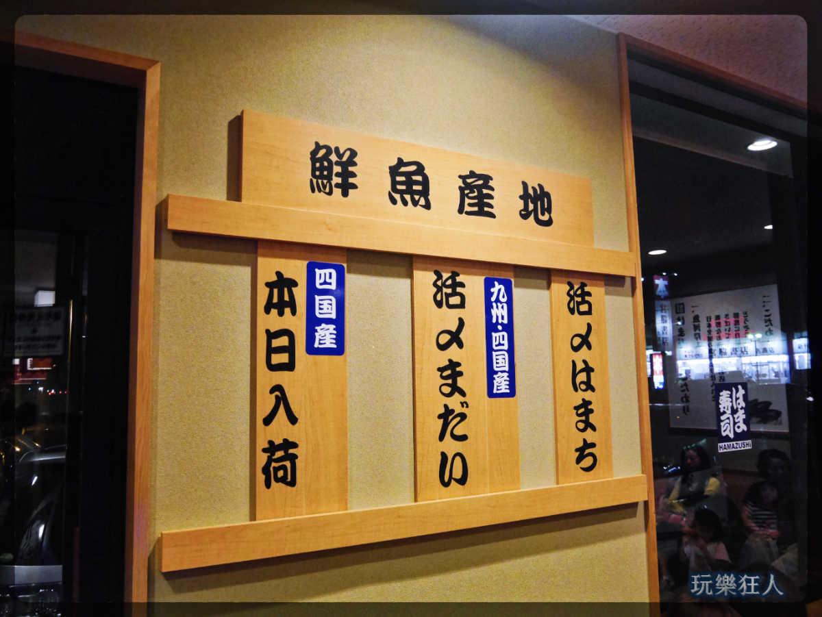 『HAMA壽司』鮮魚產地資訊