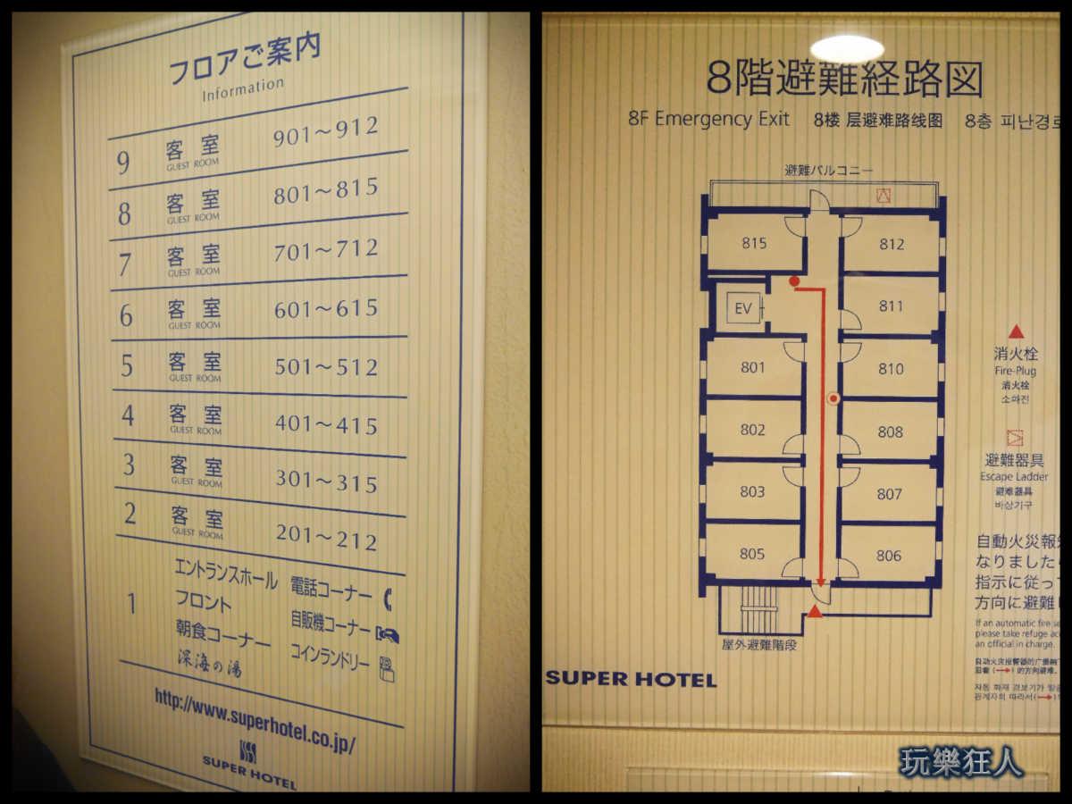 『Super Hotel』名護店-樓層介紹及8樓平面圖