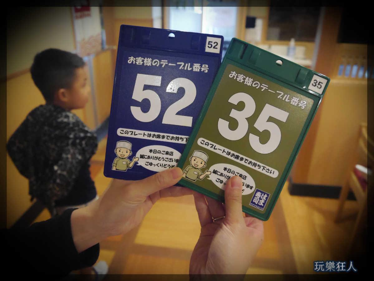 『HAMA壽司』座位號碼牌