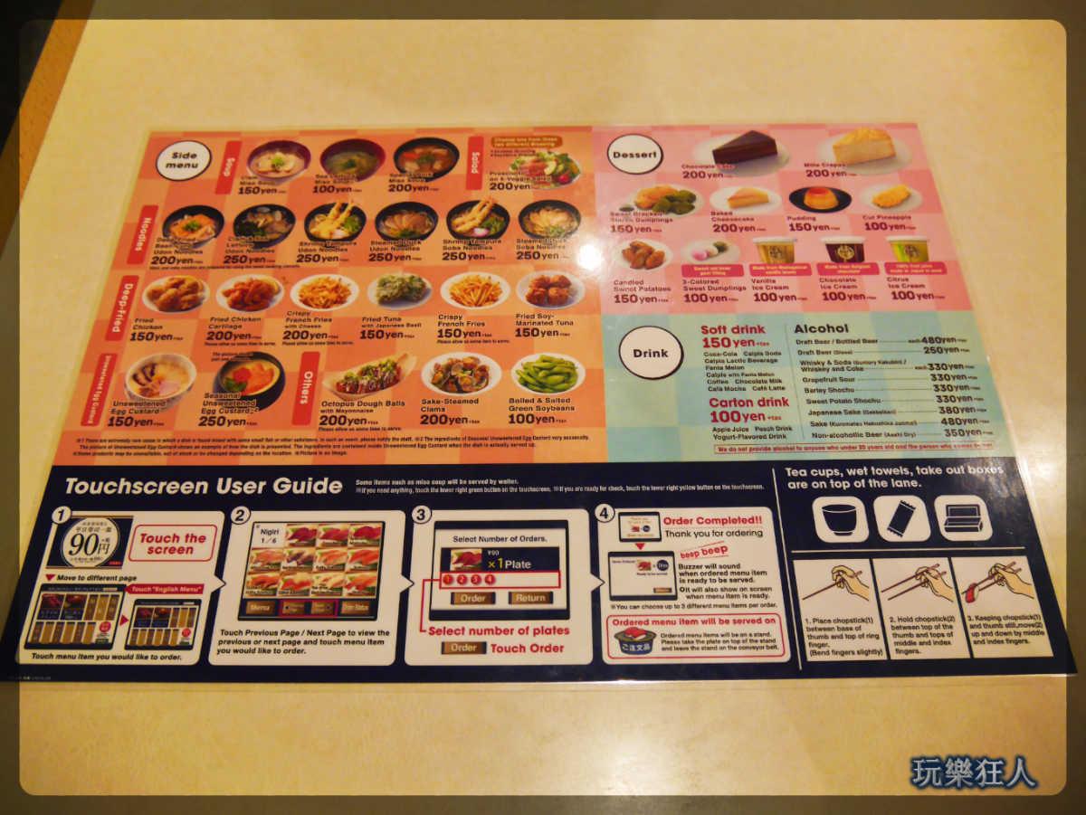 『HAMA壽司』英文菜單