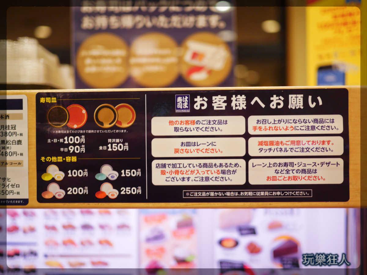 『HAMA壽司』售價