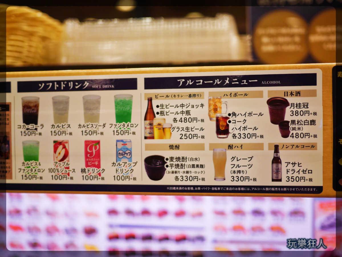 『HAMA壽司』飲品