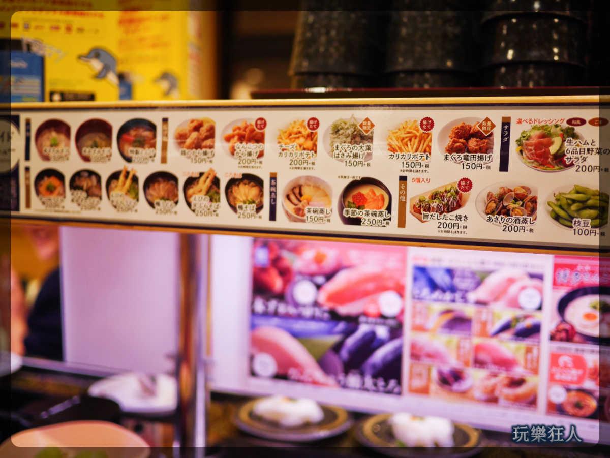 『HAMA壽司』熟食類菜單