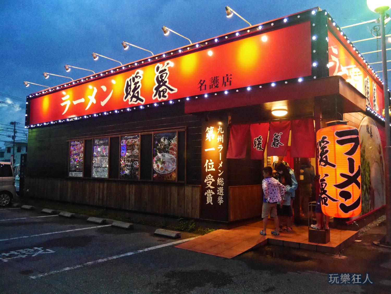 『暖暮拉麵』名護店- 門口