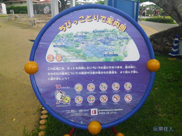 『海洋博公園』兒童樂園-告示牌
