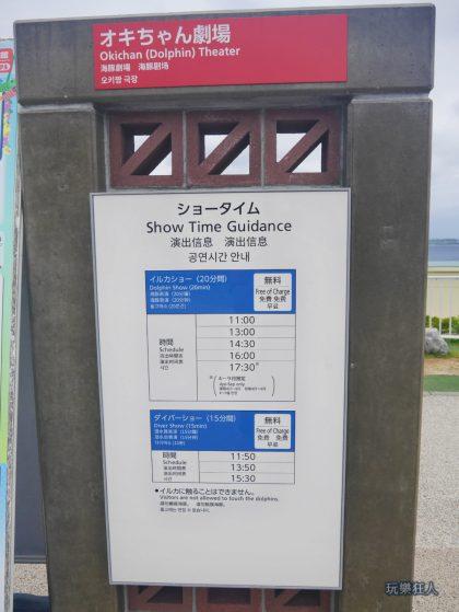 『海洋博公園』海豚劇場-表演時間