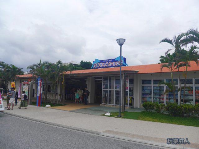『海洋博公園』海豚劇院旁餐廳