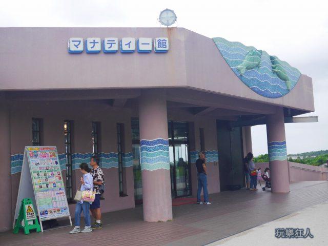 『海洋博公園』海牛館