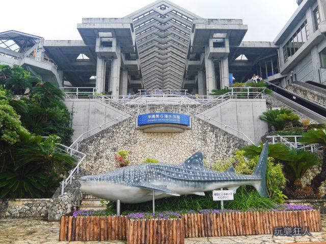 『海洋博公園』沖繩美麗海水族館