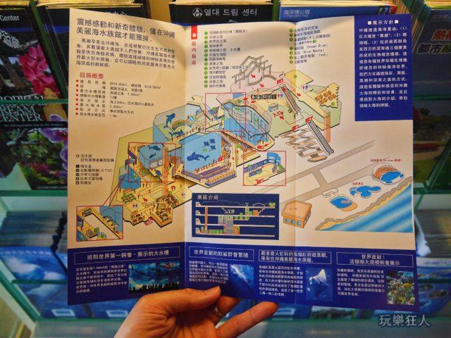 『海洋博公園』沖繩美麗海水族館-地圖