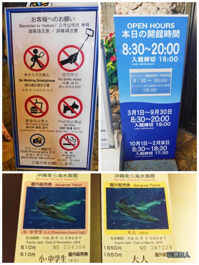 『海洋博公園』沖繩美麗海水族館-門票&開館時間&禁止立牌