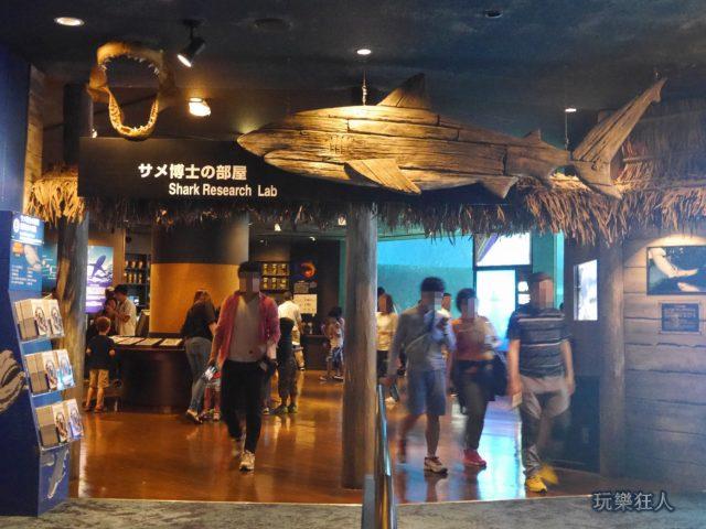 『海洋博公園』沖繩美麗海水族館-鯊魚研究室