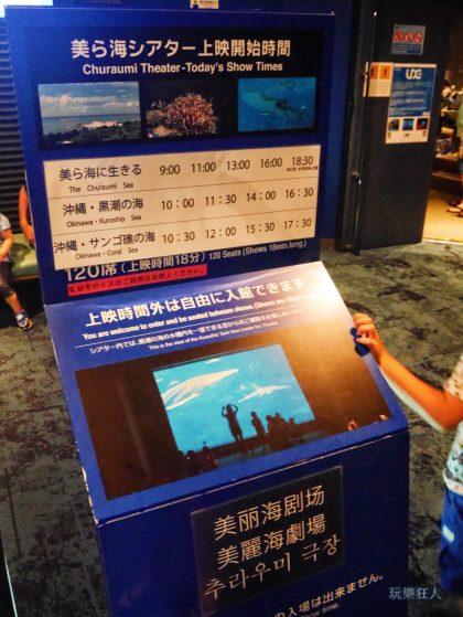 『海洋博公園』沖繩美麗海水族館-美麗海劇場