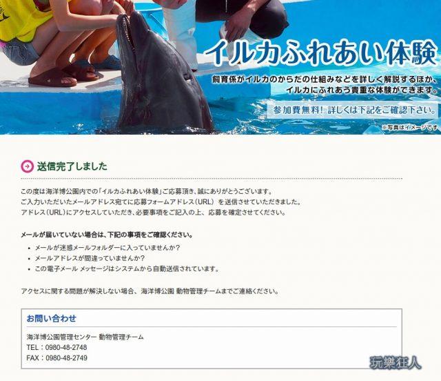 『海洋博公園』免費「海豚接觸體驗」預約網頁說明3