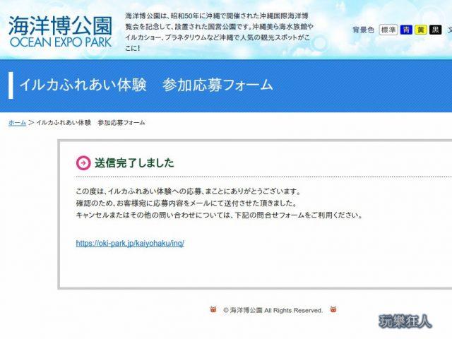 『海洋博公園』免費「海豚接觸體驗」預約網頁說明7