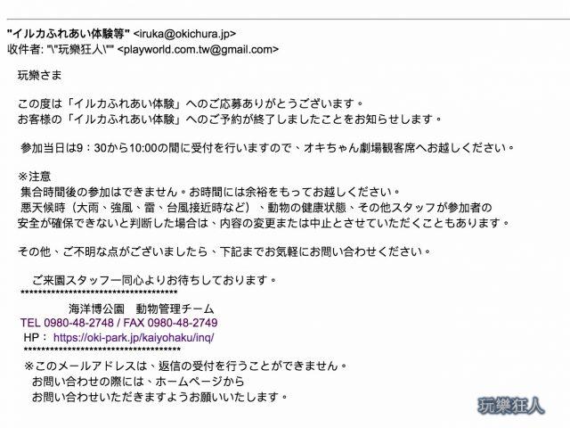 『海洋博公園』免費「海豚接觸體驗」預約Email說明3