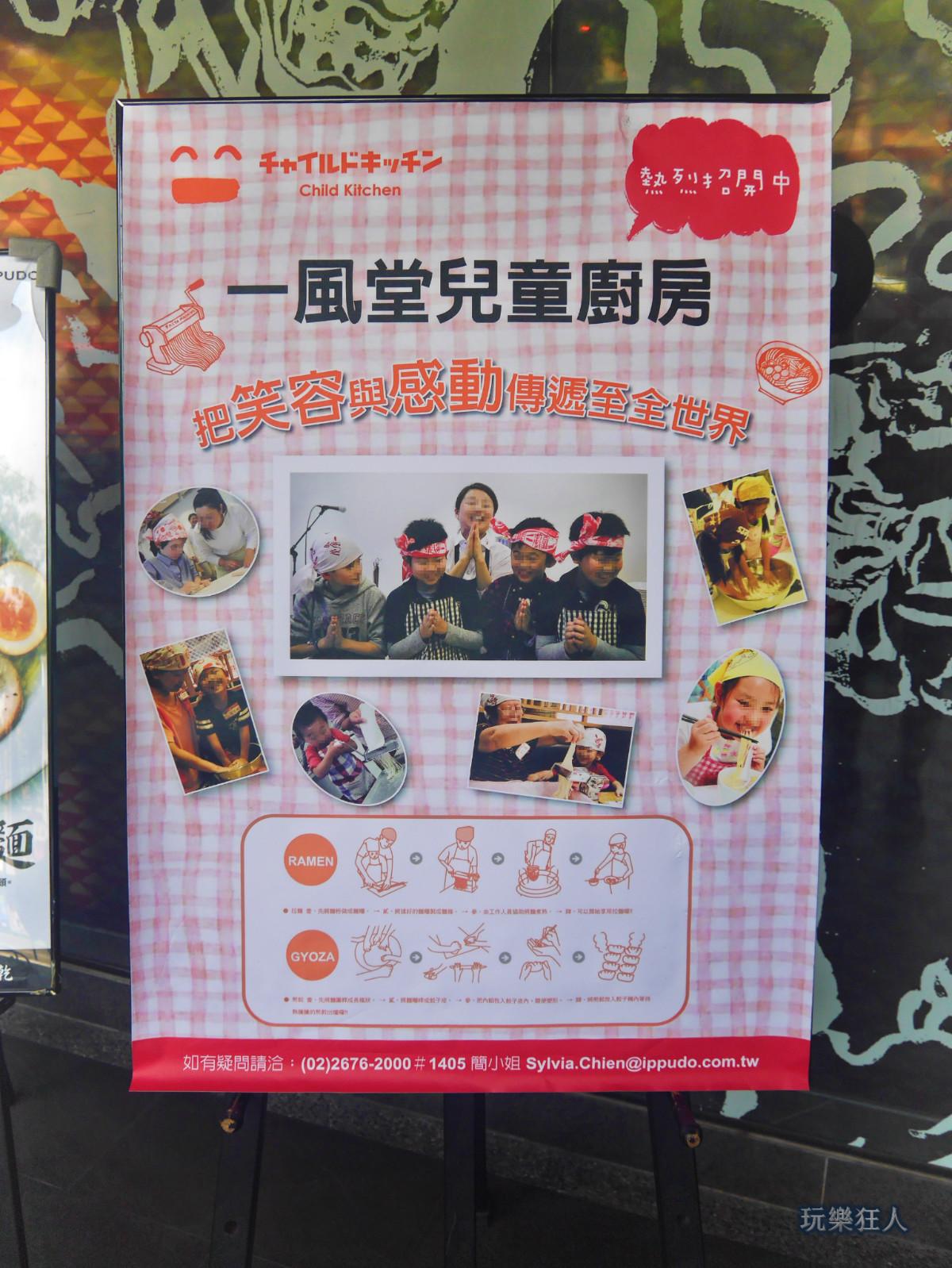 『一風堂兒童廚房』- 招生廣告