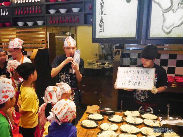 『一風堂兒童廚房』- 日語教學