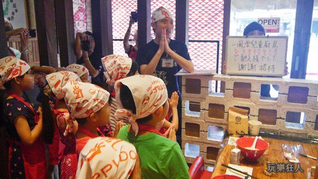 『一風堂兒童廚房』- 日文教學
