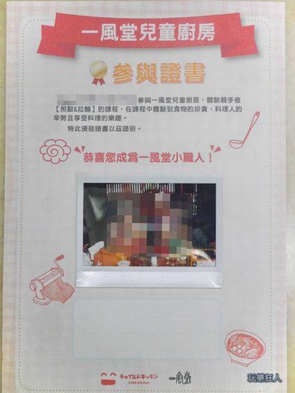 『一風堂兒童廚房』- 參與證書