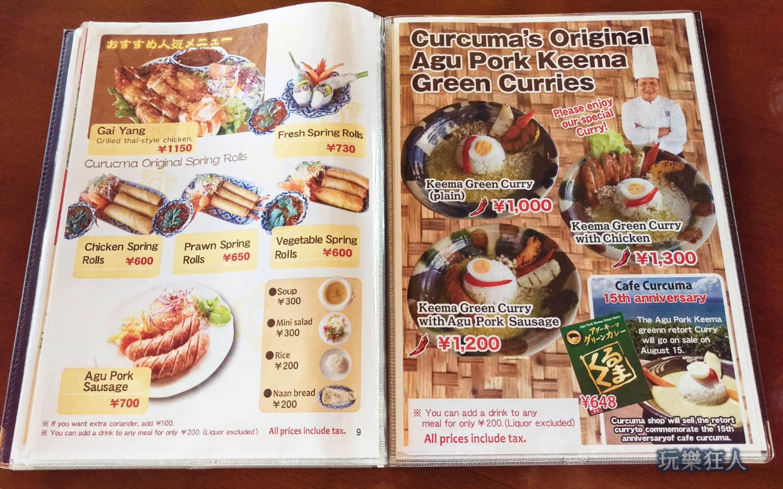 『Cafe Curcuma』菜單五