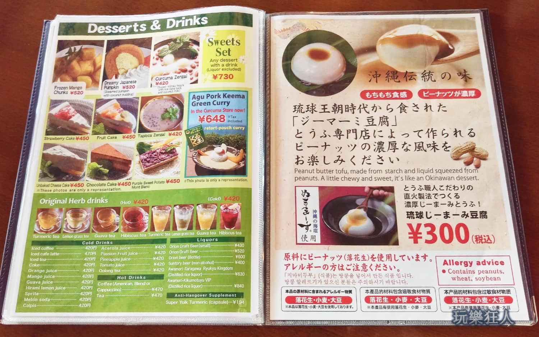 『Cafe Curcuma』菜單六