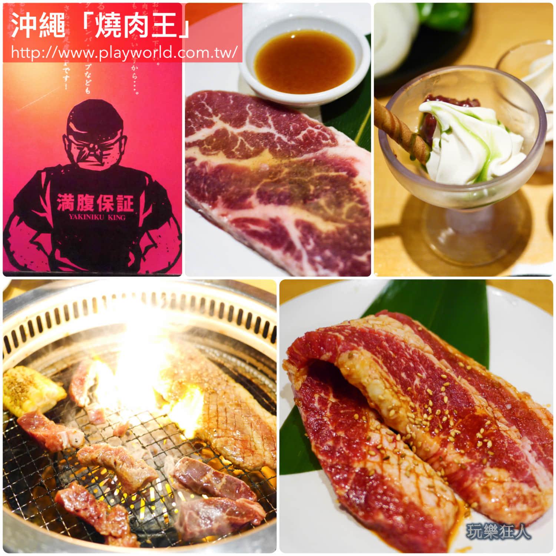 『燒肉王』