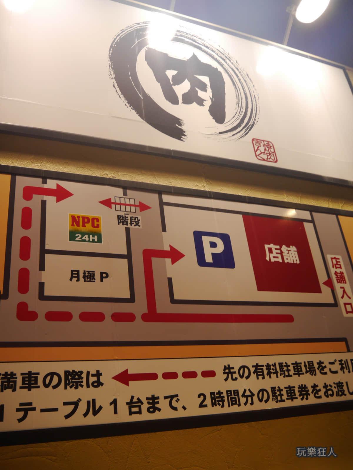 「燒肉王」停車說明