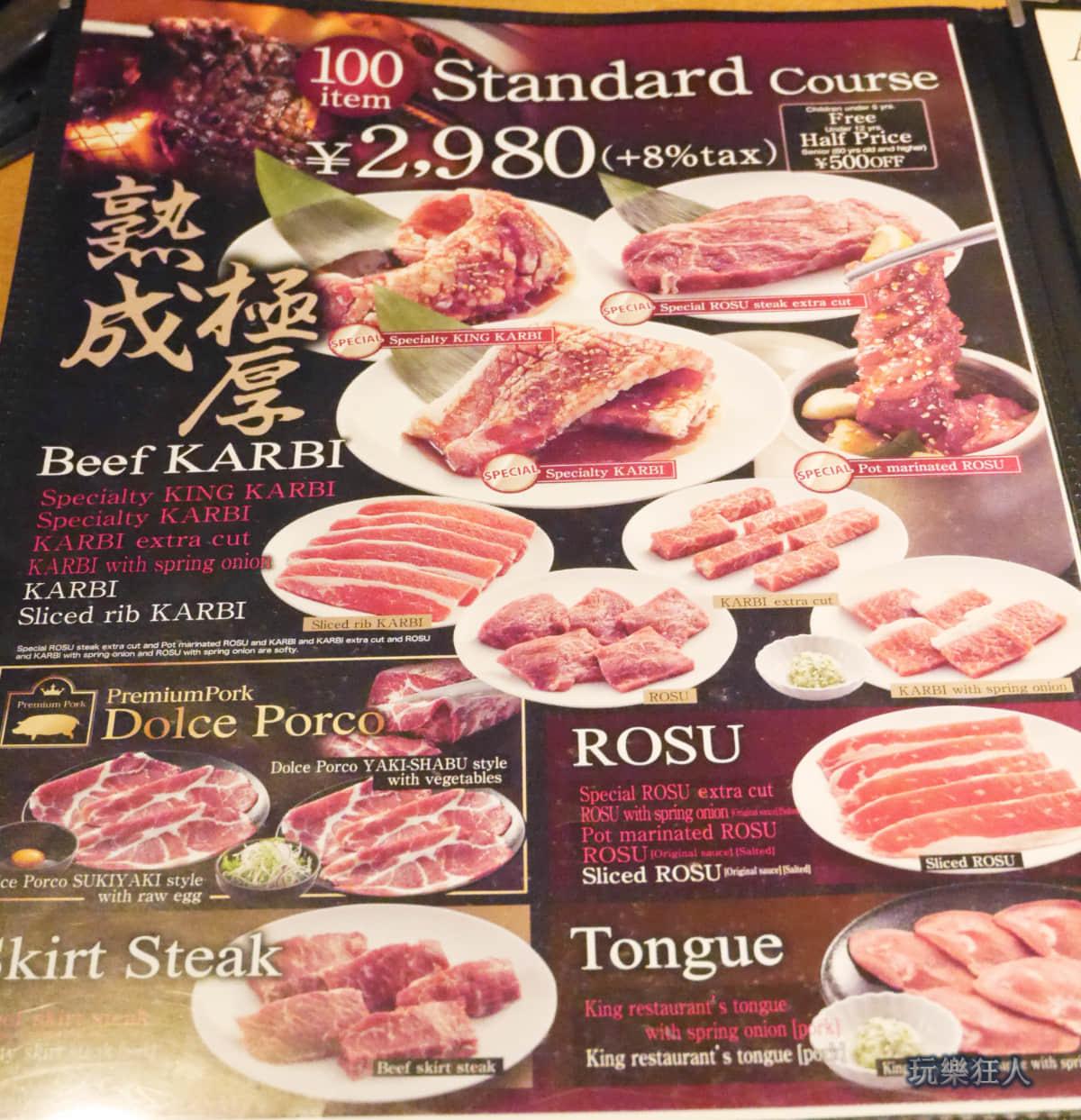「燒肉王」2980菜單