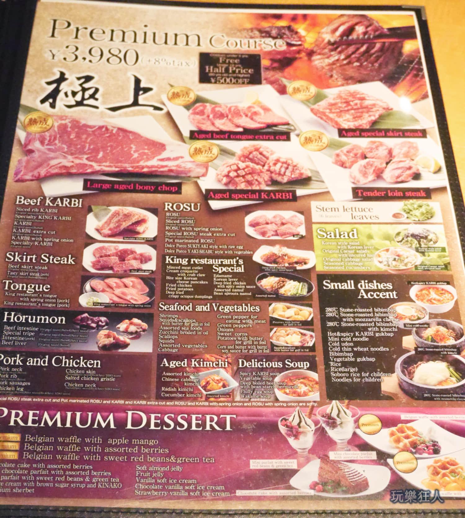 「燒肉王」3980菜單