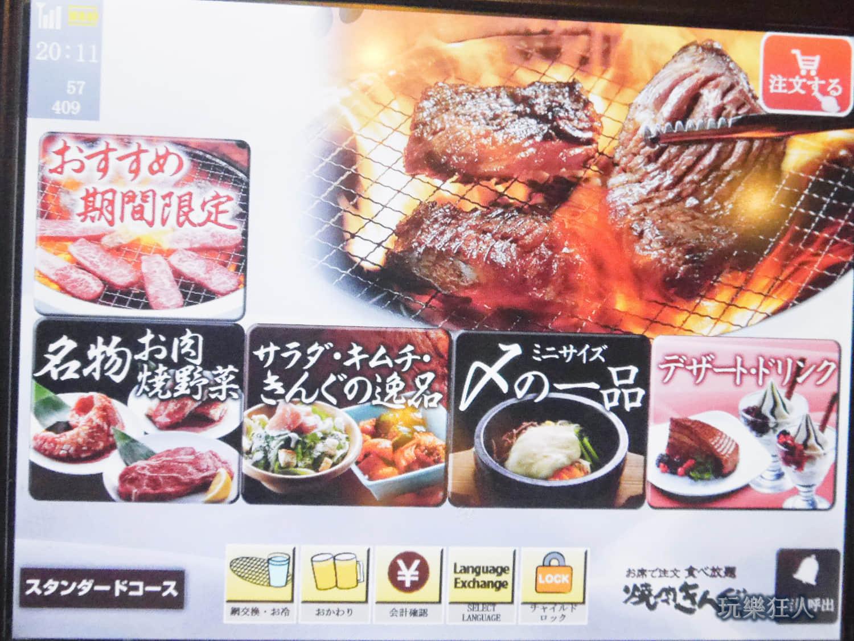 「燒肉王」2980螢幕點餐 - 主頁