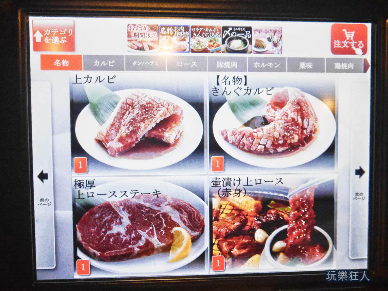 「燒肉王」2980螢幕餐點 - 特產