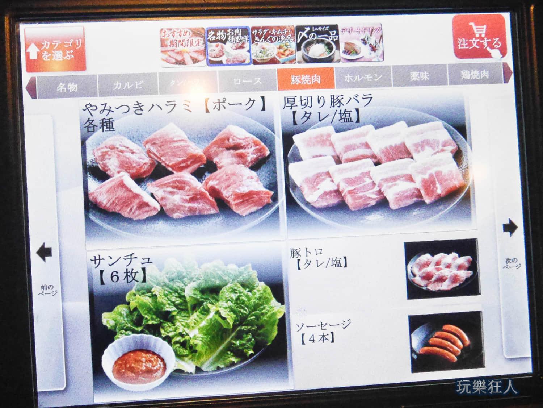 「燒肉王」2980螢幕餐點 - 豬肉