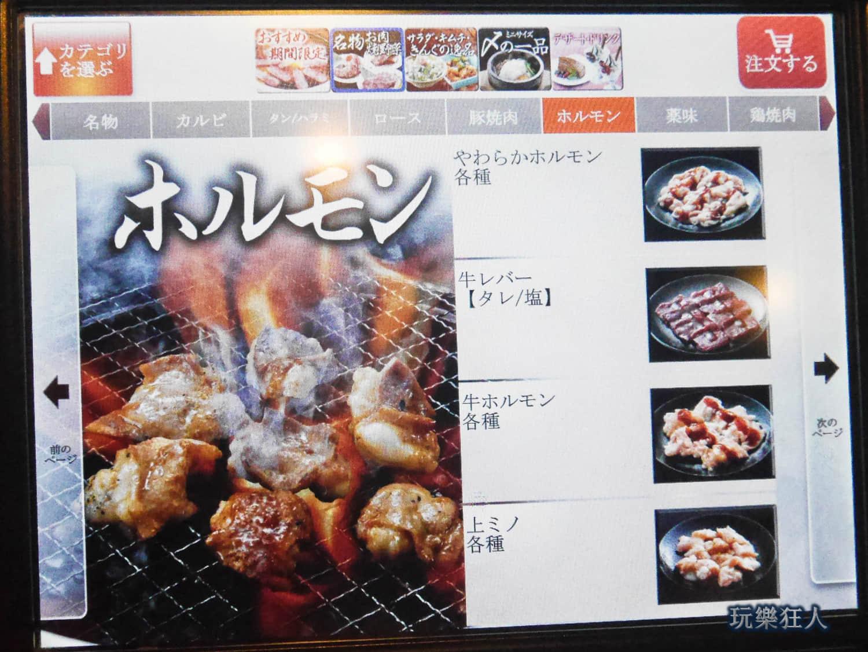 「燒肉王」2980螢幕餐點 - 大腸