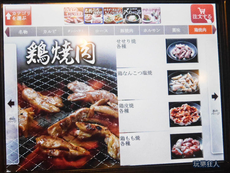 「燒肉王」2980螢幕餐點 - 雞肉