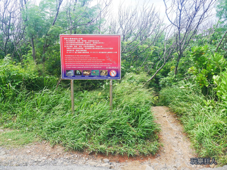 「小巴里島岩」入口告示牌