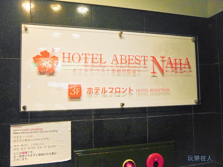 「艾貝斯特酒店」招牌