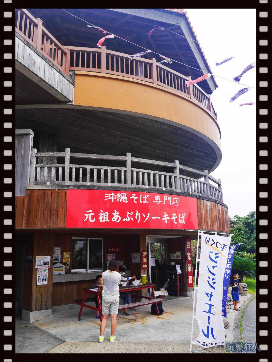 『浦添大公園』眺望台下方「沖繩麵館」