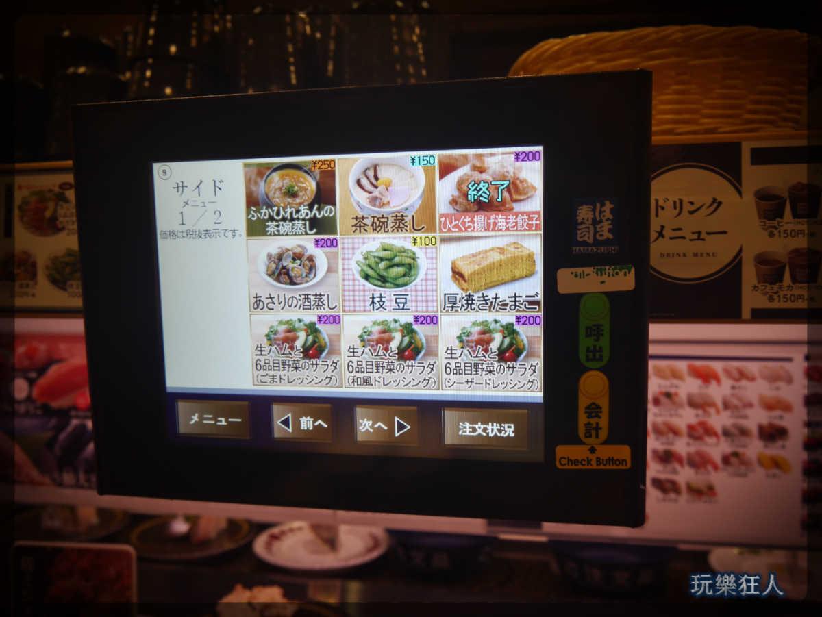 『HAMA壽司』平板點餐